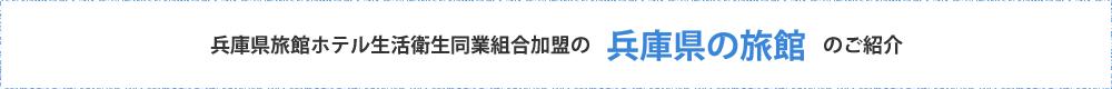 兵庫県旅館ホテル生活衛生同業組合